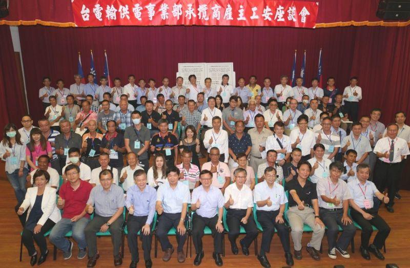 ▲台灣電力公司輸供電事業部輸變電工程處舉辦承攬商雇主工安座談會。(圖/記者黃守作攝,2020.07.10)