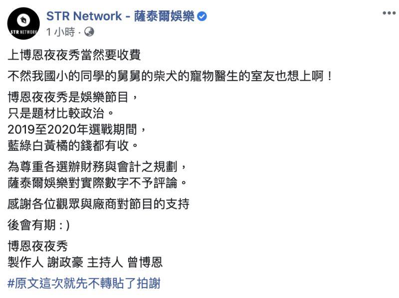 ▲薩泰爾娛樂臉書聲明全文。(圖/翻攝自