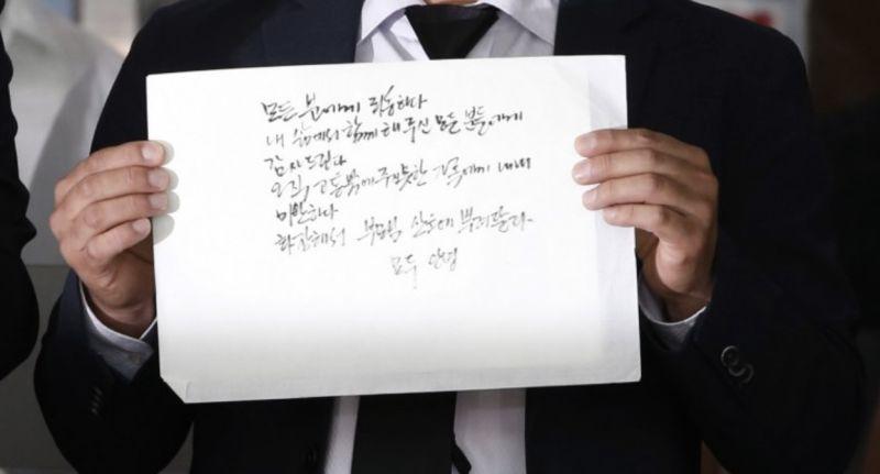 ▲首爾市長朴元淳家屬公布遺書內容。(圖/翻攝網路)
