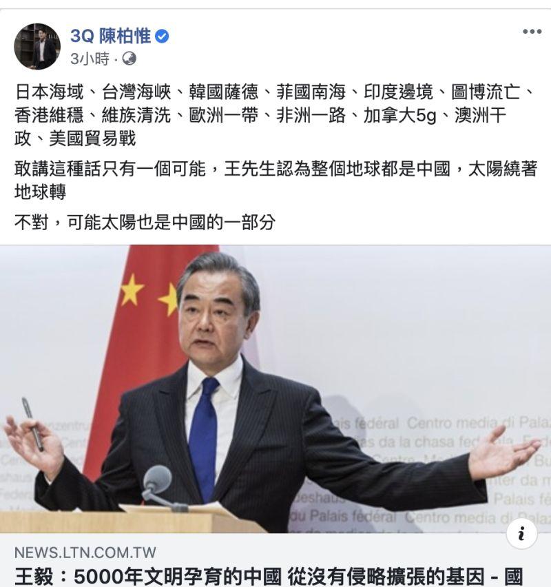 ▲陳柏惟回應王毅中國「不侵略」說。(圖/翻攝自陳柏惟臉書)