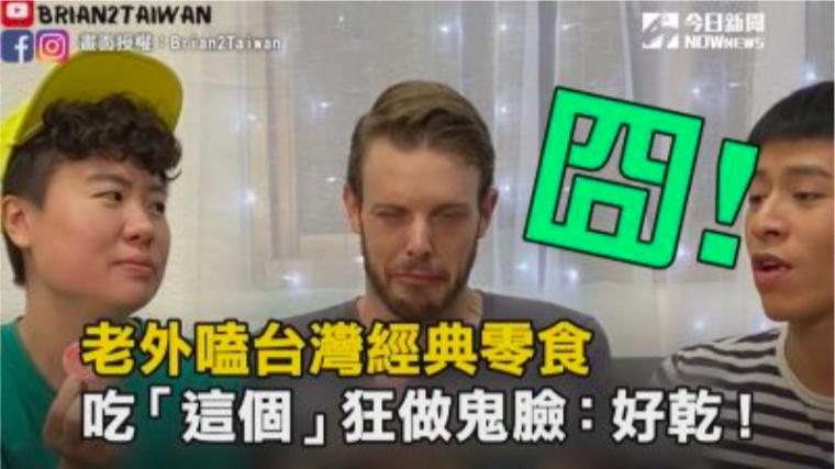 影/老外嗑台灣經典零食 吃「這個」狂做鬼臉:好乾!