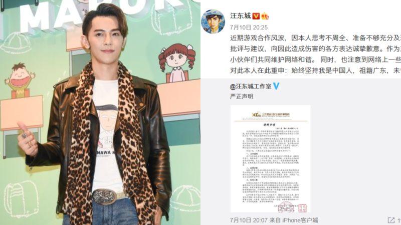 汪東城為「口誤」發道歉聲明 重申:始終堅持我是中國人