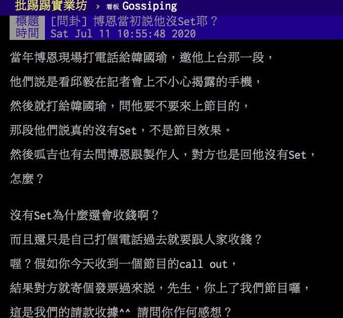 ▲網友熱議韓國瑜花錢上博恩夜夜秀一事。(圖/翻攝PTT)