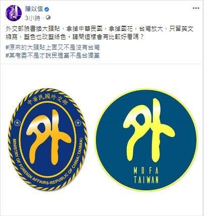 ▲國民黨議員陳以信對外交部更換新的臉書大頭貼發言。(圖/翻攝自陳以信臉書)