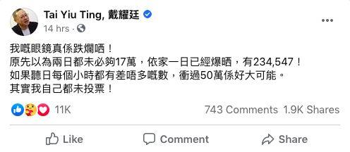 ▲負責統籌的港大法律系副教授戴耀廷在臉書表示,