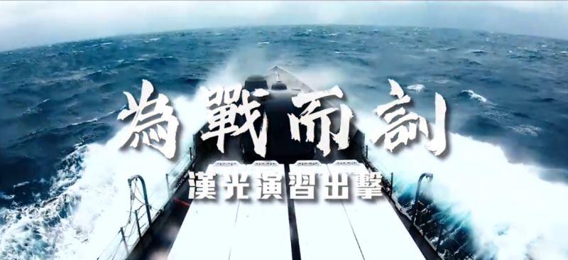 國軍為戰而訓!漢光演習前導片曝光 展現堅強軍力