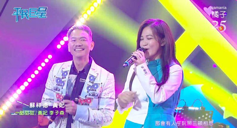 ▲「大船入港」蘇祥德(左)奪下周冠軍,獲得與黃妃合唱的機會。(圖/翻攝平民巨星)