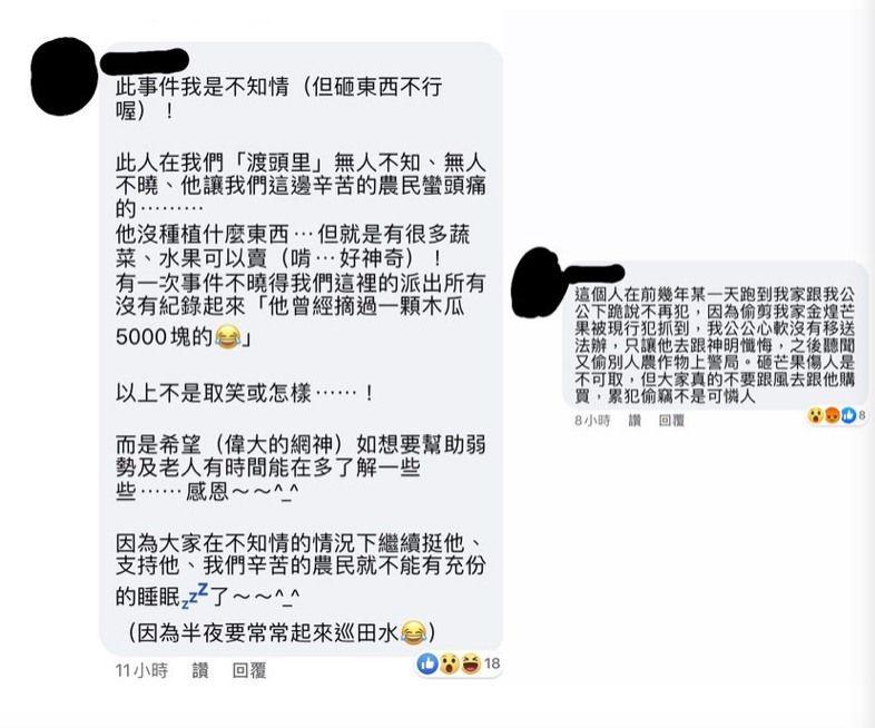 ▲網友接連爆料芒果爺爺黑歷史。(圖/翻攝PTT)