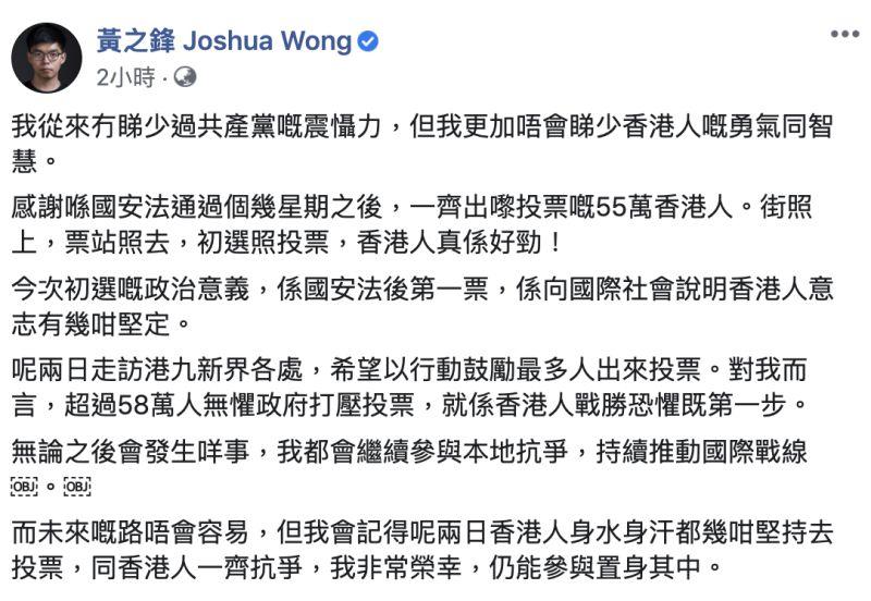▲前香港眾志秘書長黃之鋒在臉書發文感謝超過58萬人無懼政府打壓勇於出來投票。(圖/截自黃之鋒臉書)