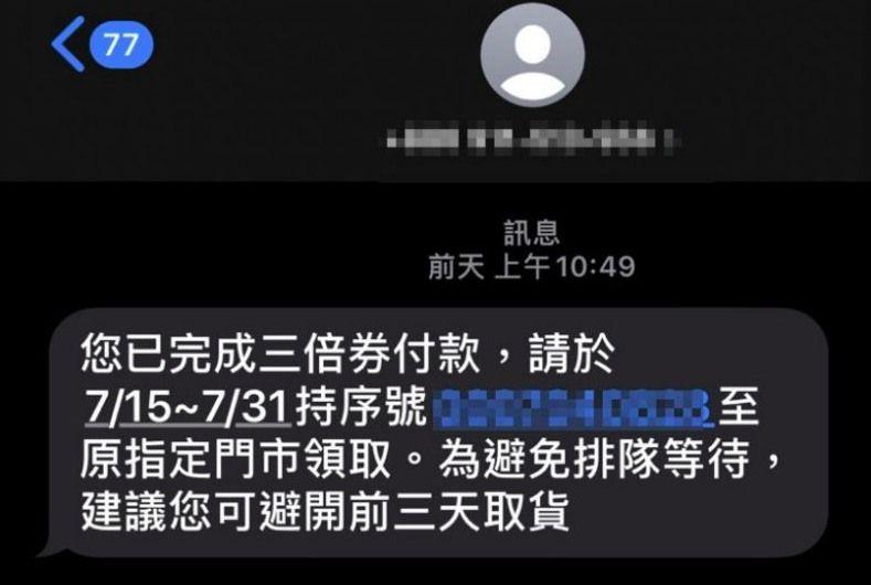 ▲網友收到三倍券超商預購的取件通知。(圖/翻攝爆廢公社)