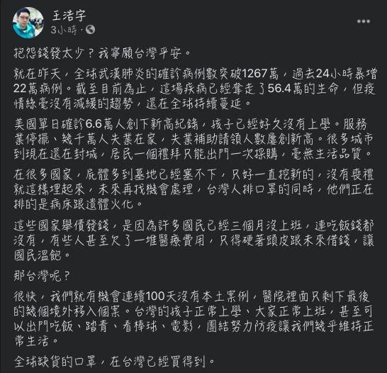 ▲王浩宇對於民眾抱怨三倍券發太少一事發表看法。(圖/翻攝王浩宇臉書)