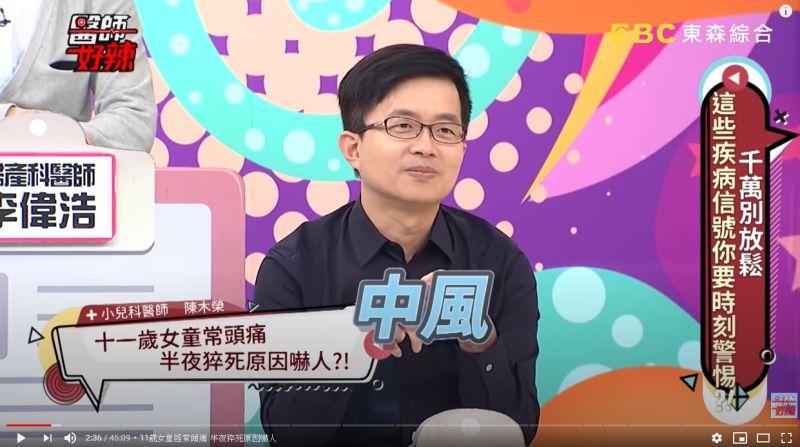 ▲小兒科醫師陳木榮在節目醫師好辣中分享。(圖/翻攝自醫師好辣