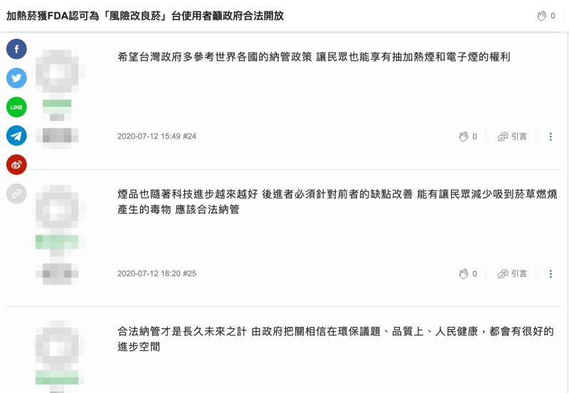 ▲許多網友上網討論加熱菸的合法性問題,希望爭取開放。(圖/翻攝自網路)