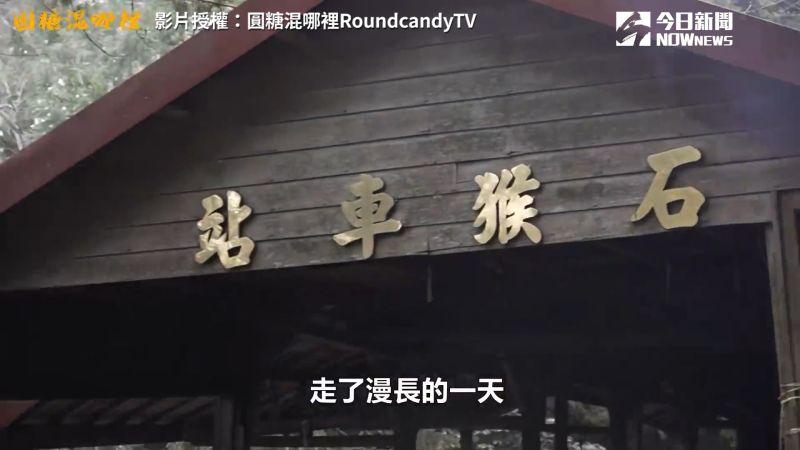 ▲圓糖一行人在石猴車站紮營,同時也是眠月線終點站。(圖/圓糖混哪裡RoundcandyTV 授權)