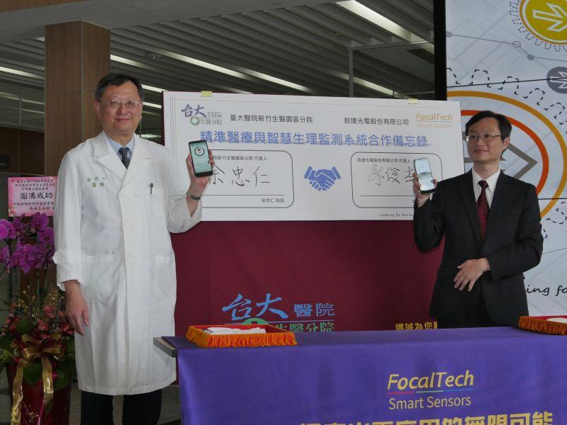 台大新竹生醫與敦捷光電簽署智慧醫療  利用手機監控心律