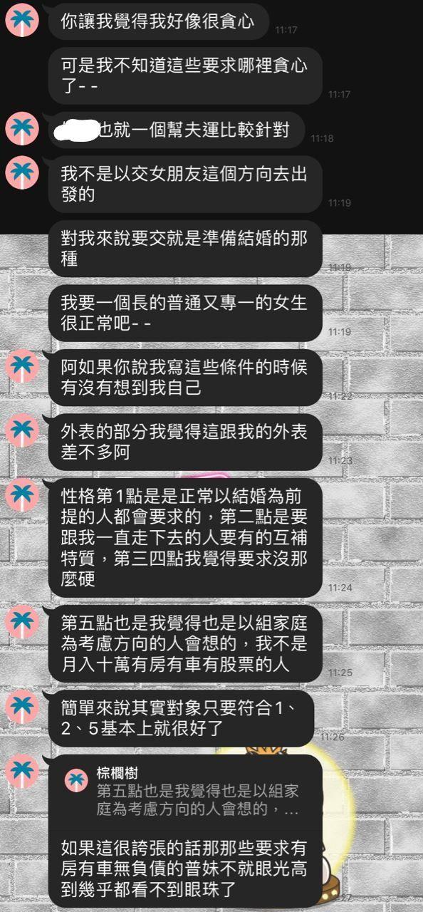 ▲學弟提出條件後,也解釋為何有這些要求。(圖/翻攝