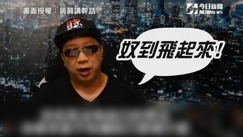 ▲ 台灣奴性文化從何而來?網紅揭露恐龍家長通病。(圖/蒟蒻講幹話 授權)
