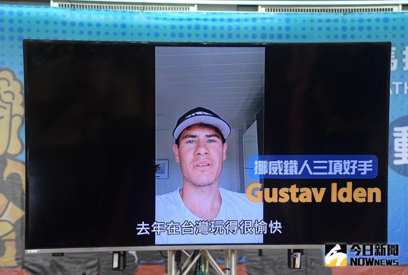 ▲今年三鐵冠軍選手伊登雖然無法來台,但仍心繫這次馬拉松嘉年華活動,也錄製影片為大家祝福。(圖/記者陳雅芳攝,2020.07.13)