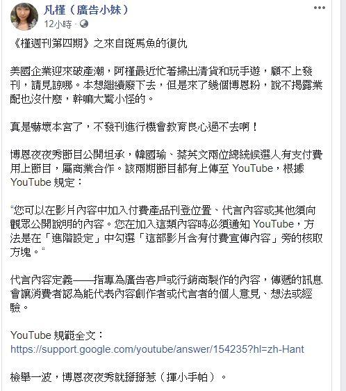 ▲(圖/翻攝廣告小妹臉書)