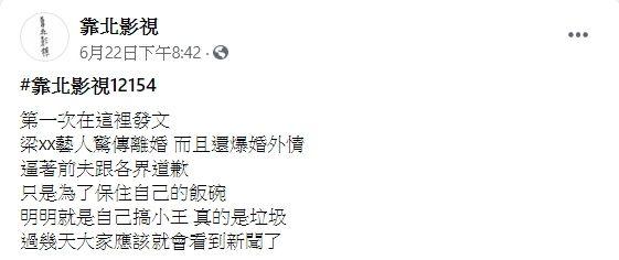 ▲網友的爆料,情節與梁文音婚變傳聞相似。(圖/靠北影視臉書)