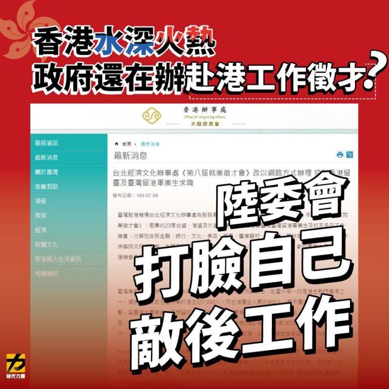 ▲時力質疑陸委會徵才,是鼓勵國人赴港工作。(圖/時力臉書)