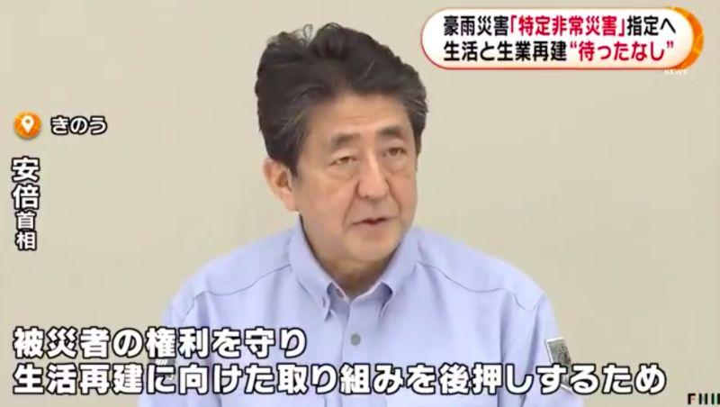 日本九州暴雨將訂為「特定緊急災害」 投4千億日圓救災