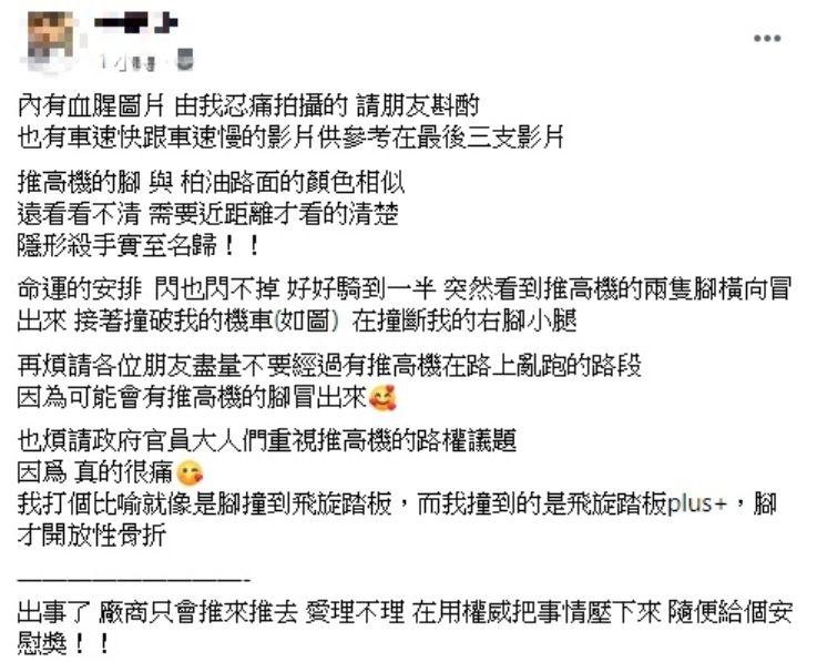 ▲男網友 PO 網表達不滿。 (圖/翻攝自臉書社團《爆料公社》)