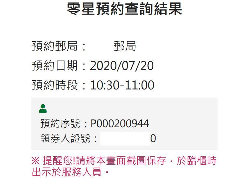 ▲網友分享自己預約郵局三倍券領取時間錯誤。(圖/翻攝PTT)