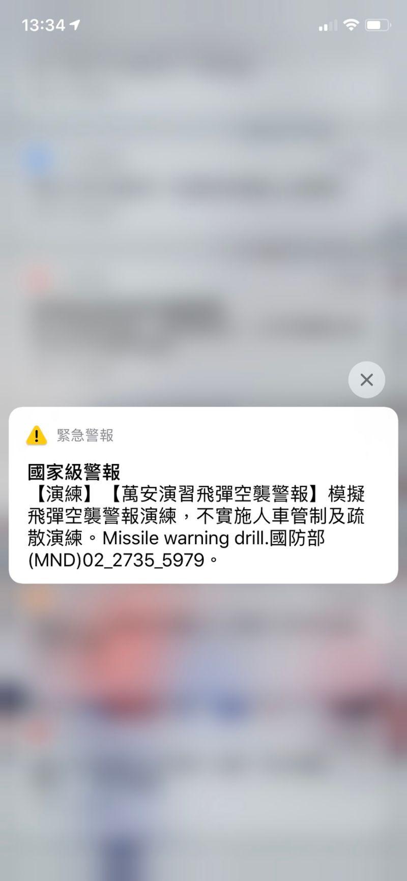 ▲萬安43號演習發送「國家級警報」手機簡訊示警。(圖/NOWnews)