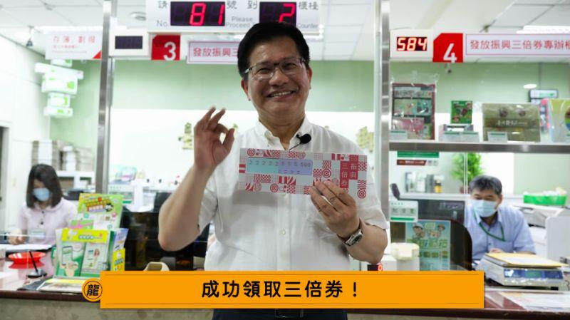 ▲交通部長林佳龍示範如何到郵局領取三倍券。(圖/翻攝自林佳龍臉書)