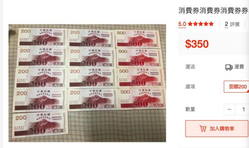 ▲真的有網友在網路上販售古董消費券。(圖/翻攝蝦皮賣場)