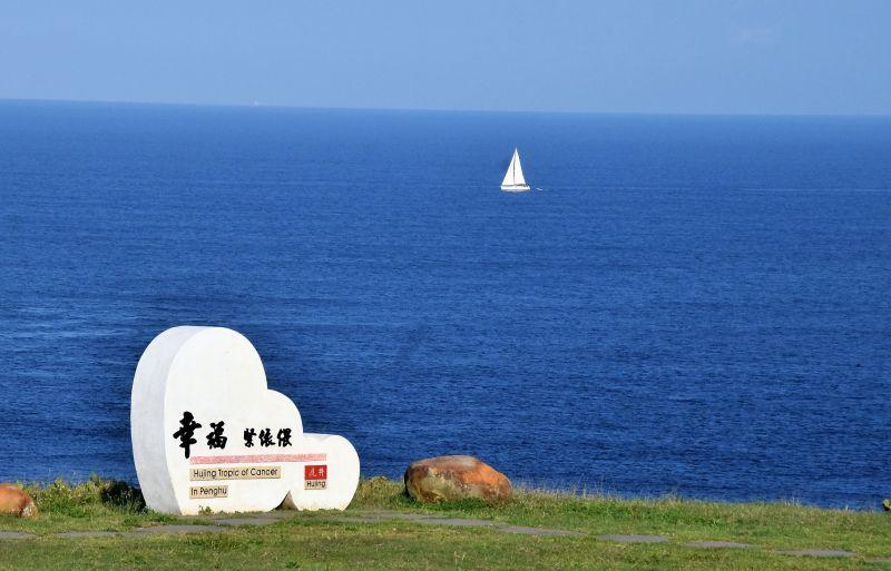 ▲澎管處以「我在澎湖、幸福天梯」和「幸福緊依偎」為主題做成的地景地標。(圖/記者張塵攝影)