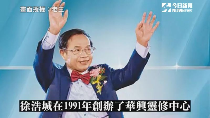 ▲ 自稱「五教共主」的少龍徐浩城,利用人心脆弱一面進行宗教洗腦。(圖/老王 授權)