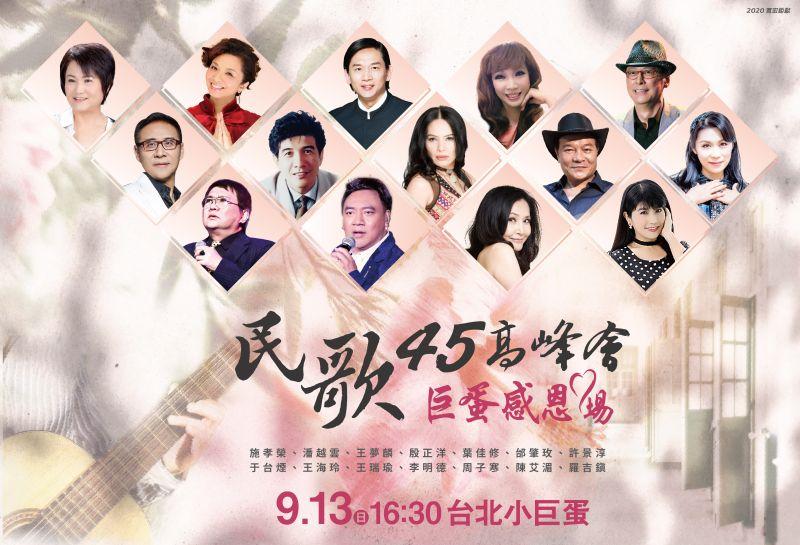 ▲施孝榮與歌手討論後,決定舉辦「民歌45高峰會 巨蛋感恩場」。(圖/寬宏藝術提供)