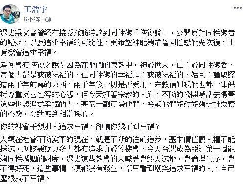 ▲王浩宇連發兩篇文批評梁文音。(圖/王浩宇臉書)