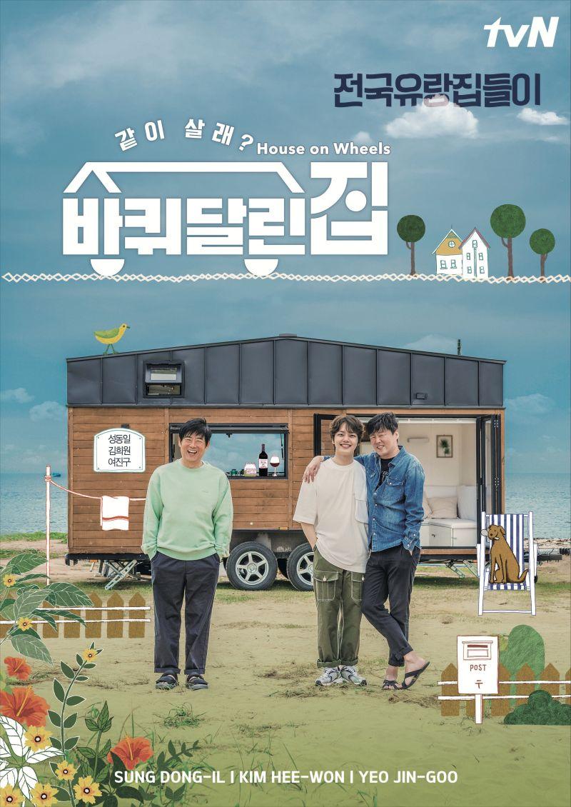 ▲《小屋漫遊韓半島》每週二晚上11點在tvN播出。(圖/CJ