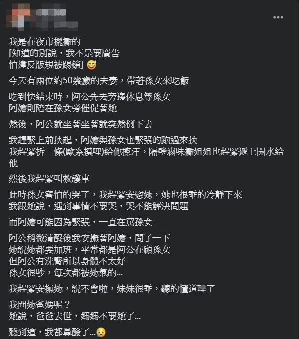 ▲一名夜市老闆分享遇到的祖孫三人故事,而引起許多人討論。(圖/翻攝爆怨公社臉書)