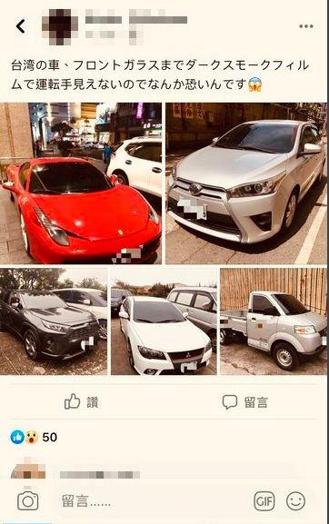 ▲住台灣的日本人對車內貼隔熱紙感到驚奇。(圖/翻攝自
