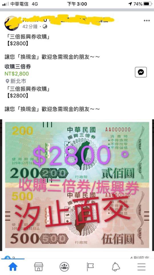 ▲網路上出現收購三倍券貼文。(圖/翻攝自爆怨公社)