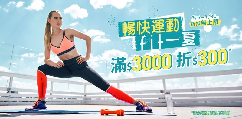 ▲響應全民振興 Runners運動購物中心全館滿$3,000折300再享1%回饋 (圖/資料照片)