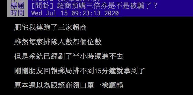 ▲網友討論超商領取三倍券問題。(圖/翻攝PTT)