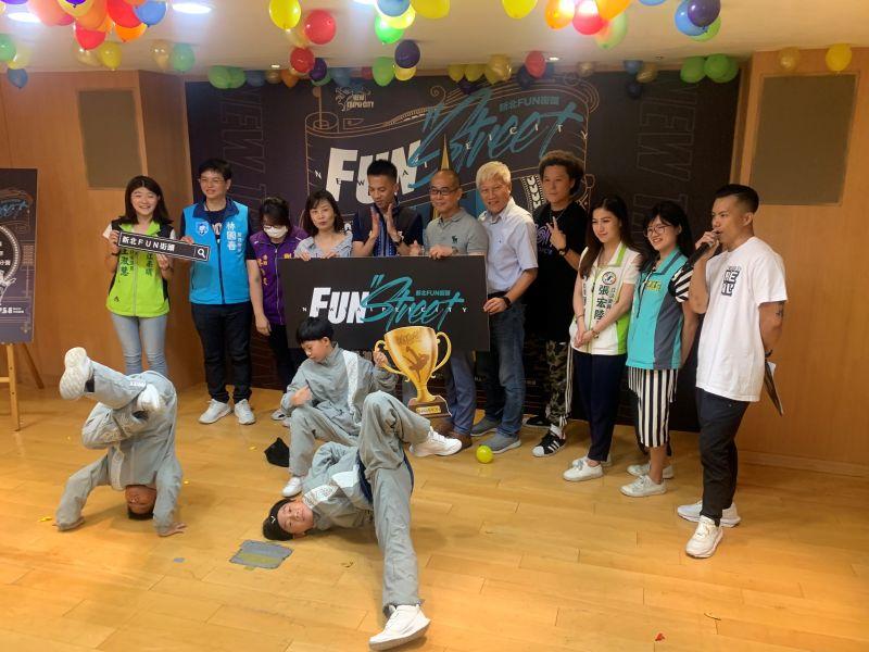 ▲北臺灣指標性街舞大賽「2020新北FUN街頭」即將登場。(圖/板橋區公所提供)