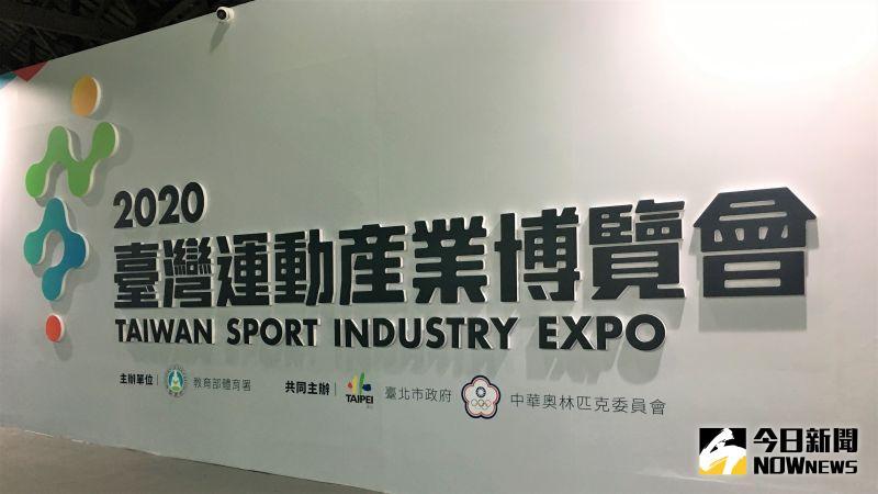 ▲「2020台灣運動產業博覽會」17日開幕,16日媒體日搶先曝光。(圖/鍾東穎攝 ,2020.07.16)
