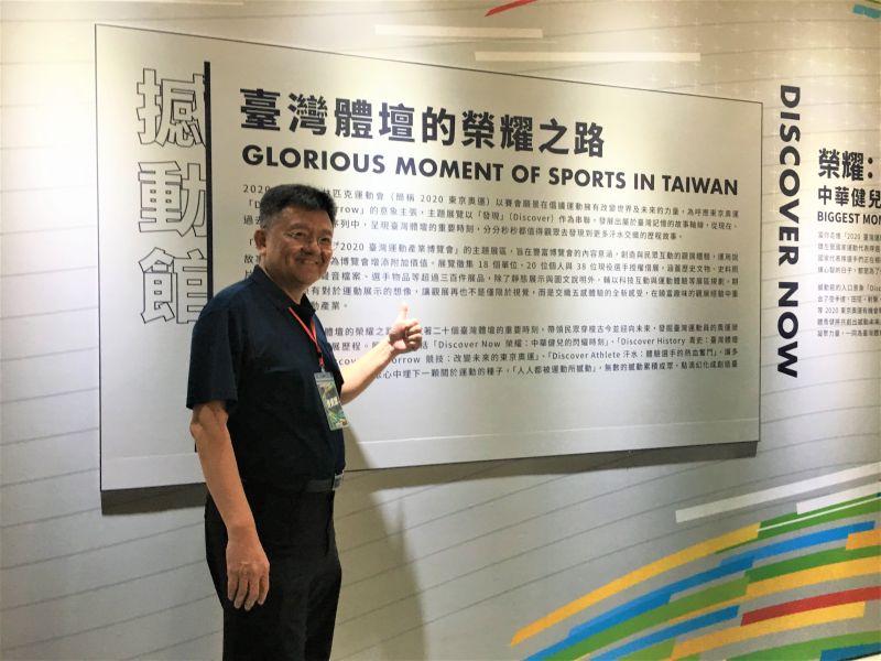▲「2020台灣運動產業博覽會」17日開幕,16日媒體日搶先曝光,教育部體育署副署長林哲宏。(圖/鍾東穎攝