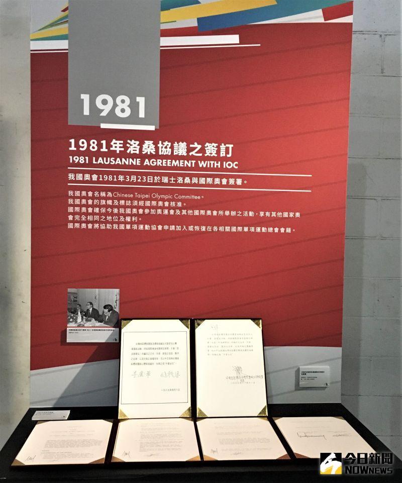 ▲「2020台灣運動產業博覽會」17日開幕,16日媒體日搶先曝光,1981年洛桑協議之簽訂書。(圖/鍾東穎攝