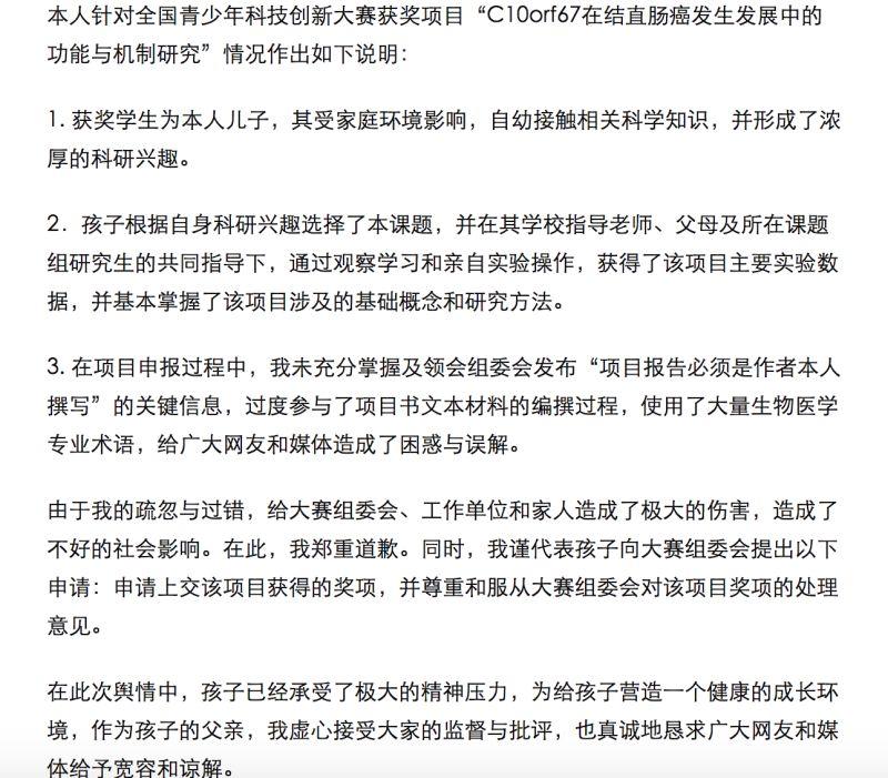 ▲家長發表公開信道歉,坦承自己過度參與了小孩的研究。(圖/翻攝自《界面新聞》)