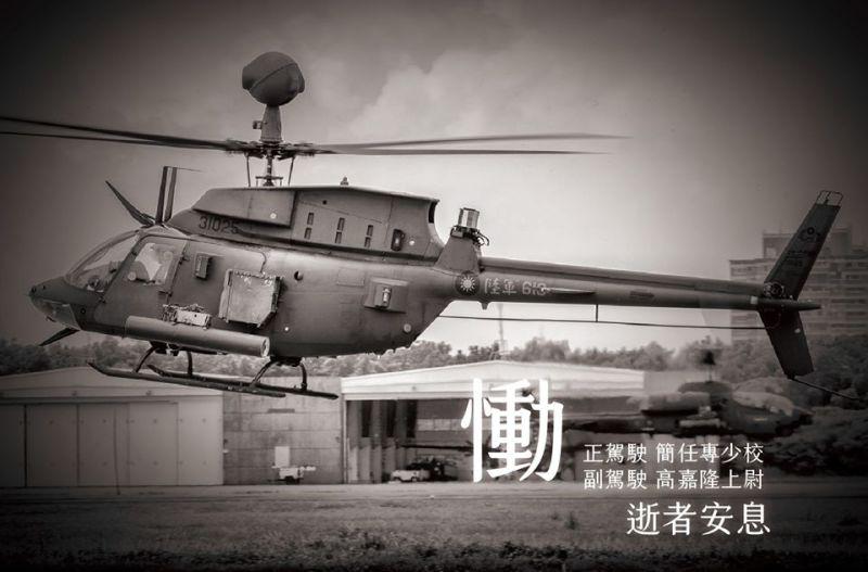 ▲航特部一架OH-58D戰搜直升機,於新竹空軍基地內重落地,機上2名飛官傷重不幸殉職。