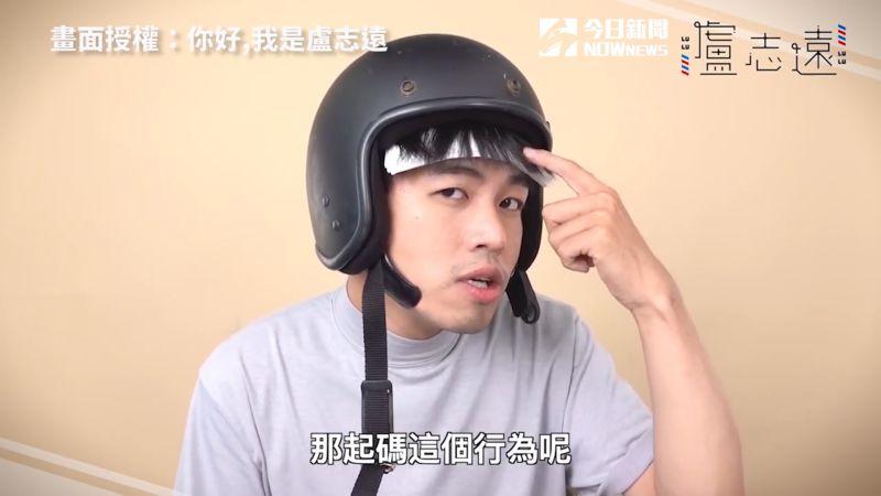 影/夏天戴安全帽瀏海成夢魘 機車族必學2招!
