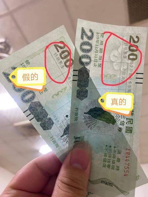 ▲網傳的三倍券真偽辨識方法。(圖/翻攝自