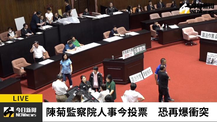 直播/懶理國民黨杯葛監院人事 <b>綠委</b>照投票